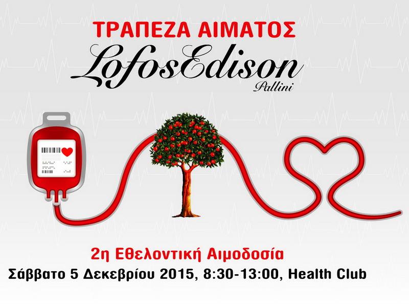LofosEdison_BloodDonation2015_F_Α4